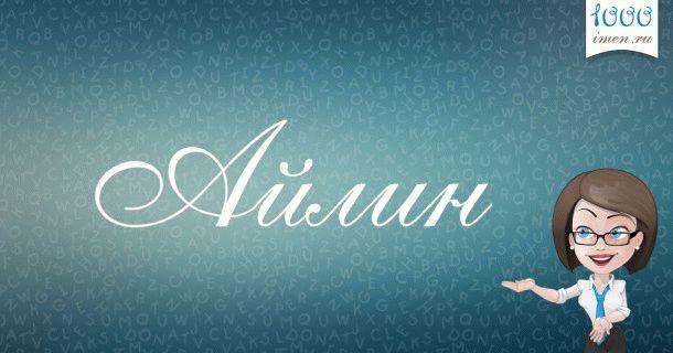 Айлин имя