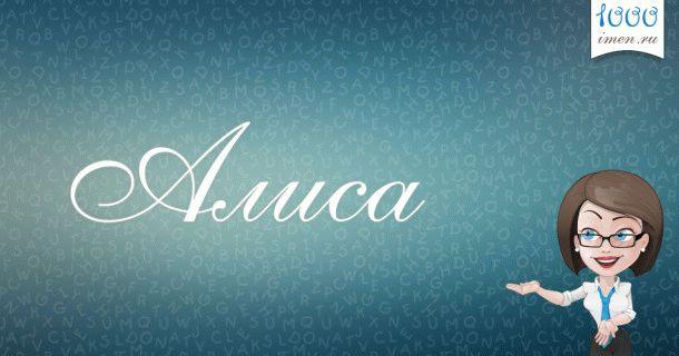 Алиса имя