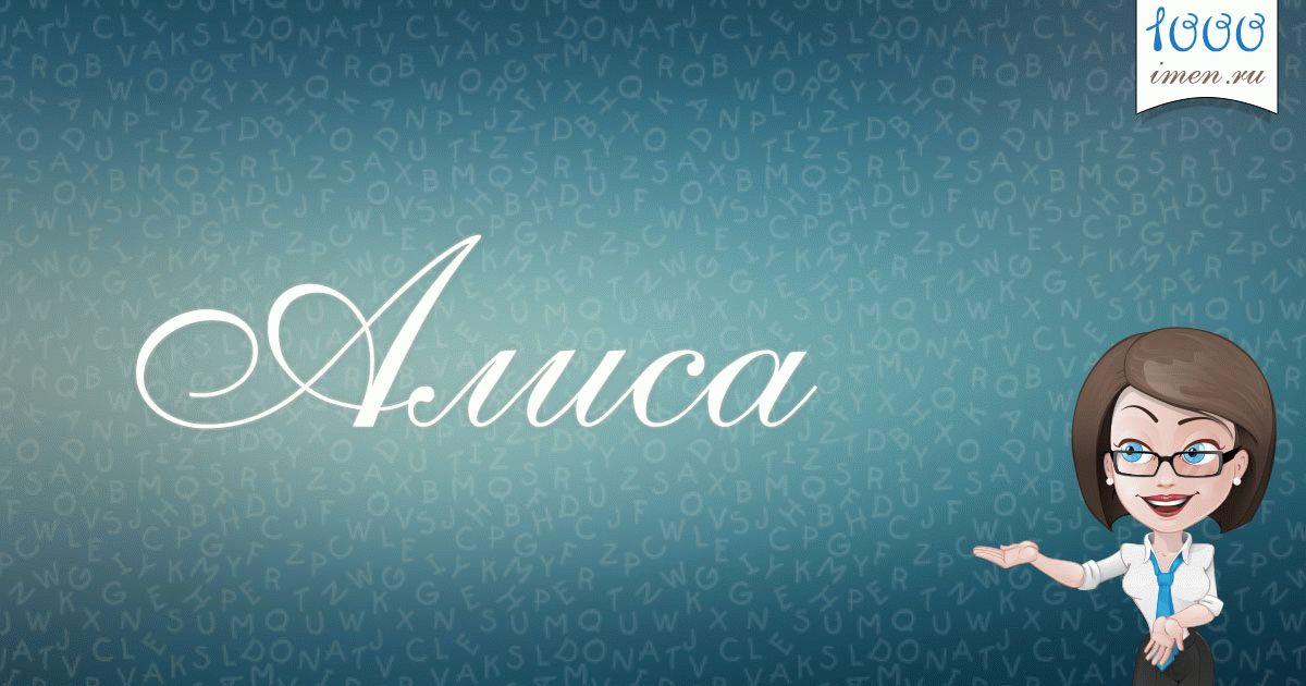 Что означает имя алиса происхождение имени алиса