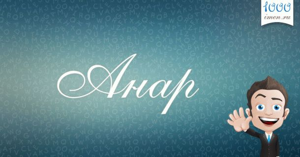 Анар имя