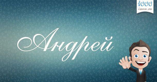 Андрей имя
