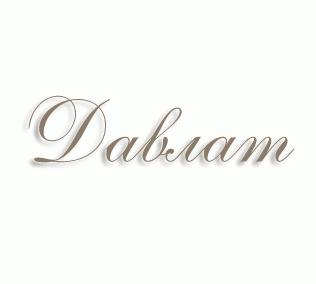 имя Давлат
