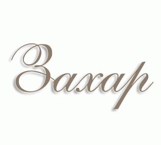 имя Захар
