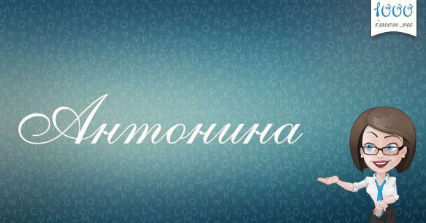 Антонина имя