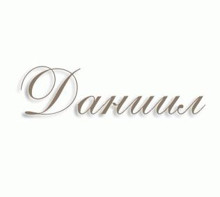 Имя Даниил