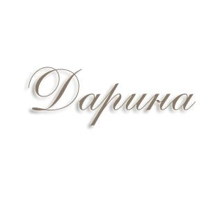Дарина имя