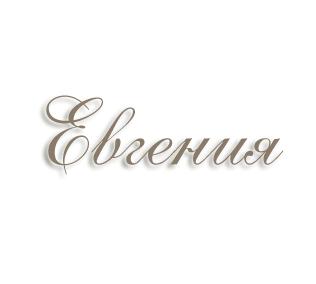 Евгения имя