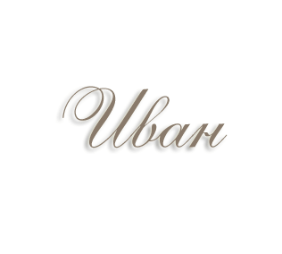 Значение имени Иван: судьба, происхождение, характер