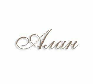 имя Алан