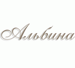 имя Альбина