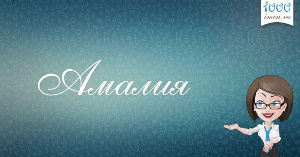 Амалия имя