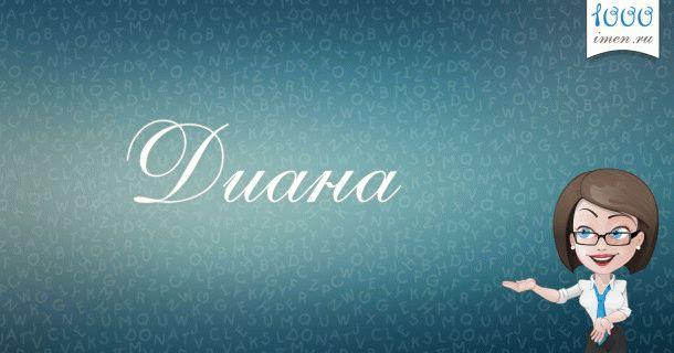Диана имя