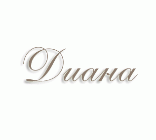 картинки с именем диана.
