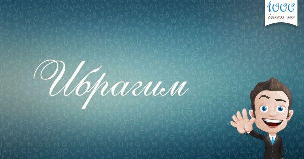имя Ибрагим