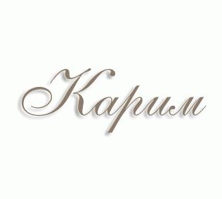 Карим имя
