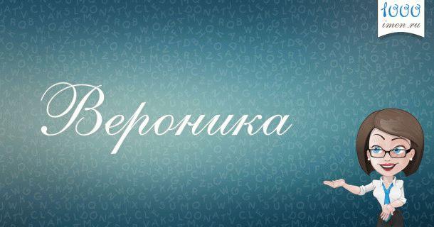 Вероника имя