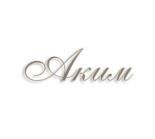 Имя Аким