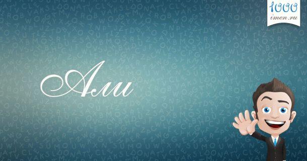 Али имя
