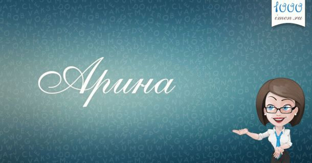 Арина имя