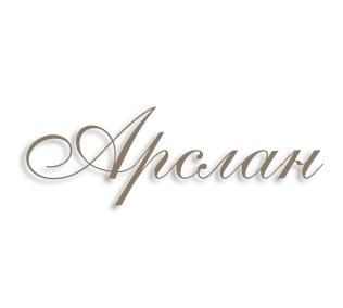 Имя Арслан