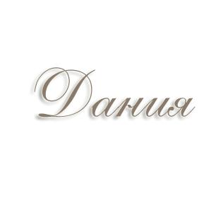 Имя Дания