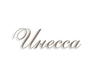 Древнегреческое имя инесса