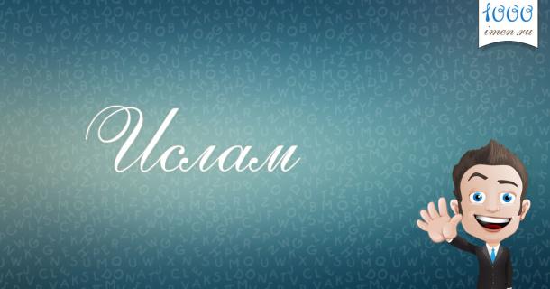 имя Ислам