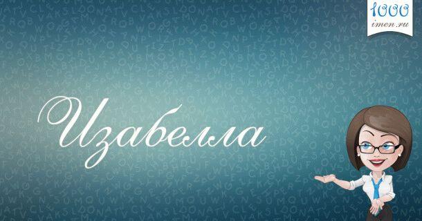 имя Изабелла
