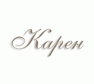Имя Карен