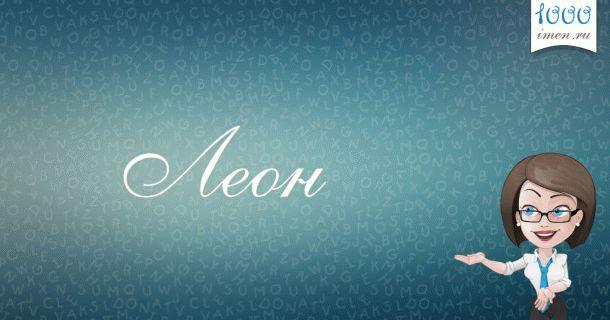 Леон имя
