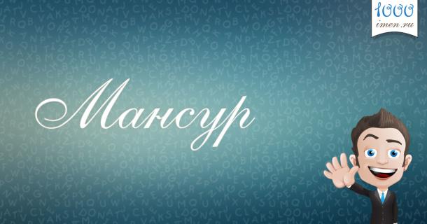 имя Мансур