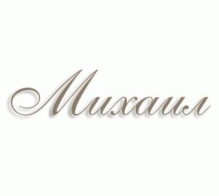 Сексуальность имени михаил