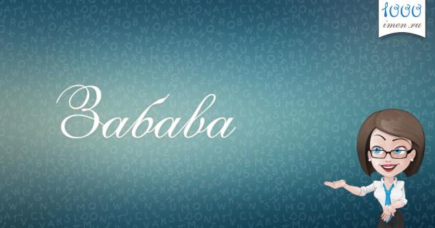 имя Забава