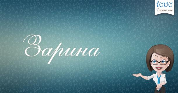 имя Зарина