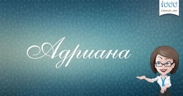 Адриана имя