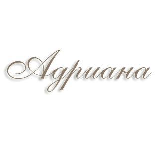 Имя Адриана