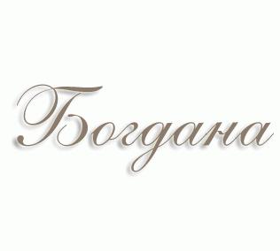 Имя Богдана