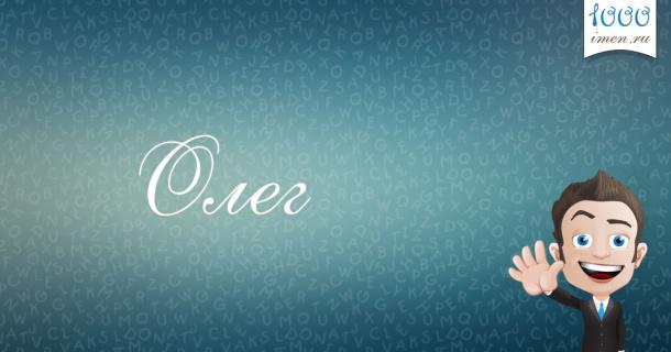 Олег имя