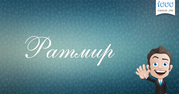 Ратмир имя
