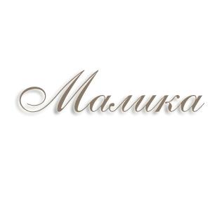 Имя Малика