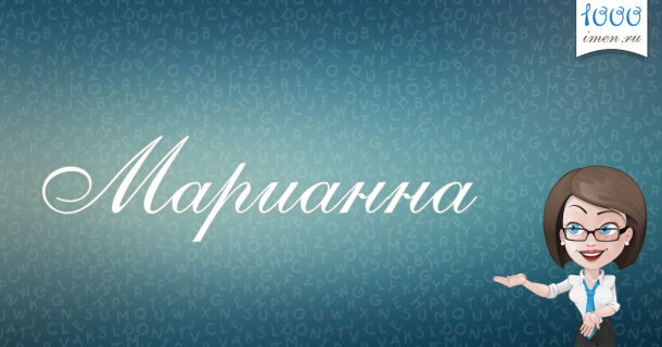 Марианна имя