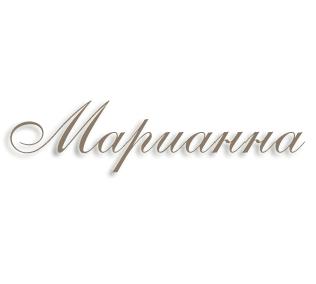 Имя Марианна