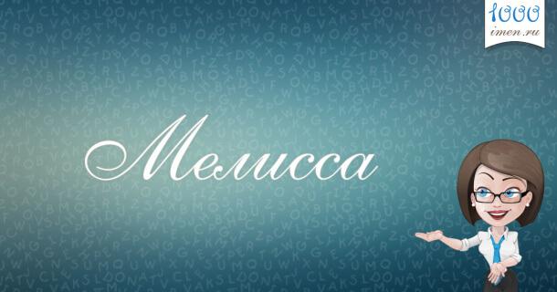 Мелисса имя
