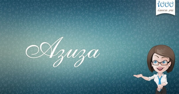 Все от том что означает имя азиза