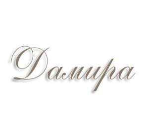 Вс о значении имени Дамиа и его влиянии на судьбу.