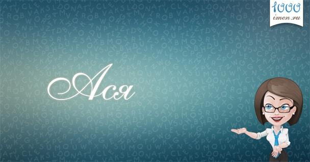 Узнайте все о происхождении и значении имени Ася для девочки, его влиянии на характер и судьбу.