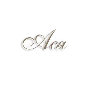 Значение имени Ася и его влияние на судьбу.