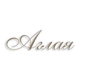 вся информация о значении значение имени аглая