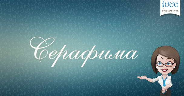 именины серафимы