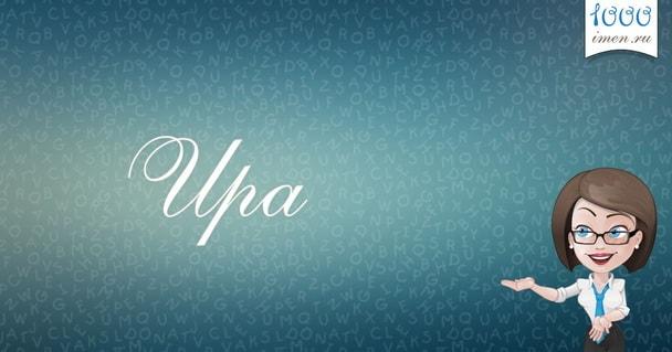 Что означает имя Ира